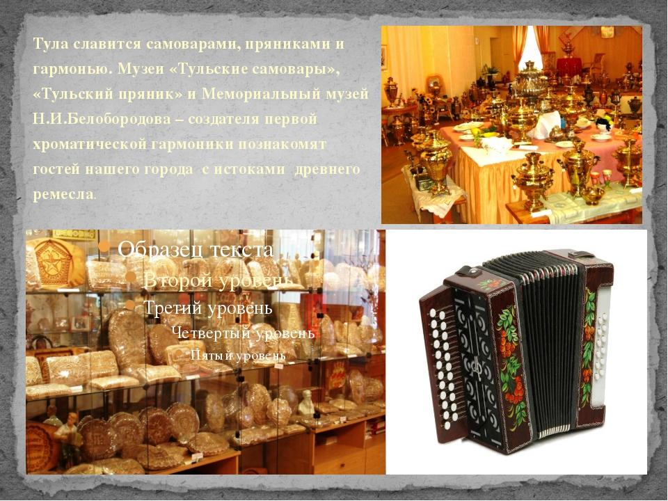 Тула славится самоварами, пряниками и гармонью. Музеи «Тульские самовары», «Т...