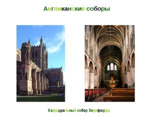 Кафедральный собор Херефорда Англиканские соборы