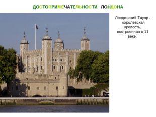 Лондонский Тауэр - королевская крепость, построенная в 11 веке. ДОСТОПРИМЕЧАТ