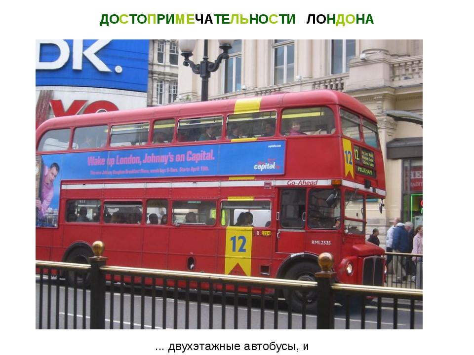 ... двухэтажные автобусы, и ДОСТОПРИМЕЧАТЕЛЬНОСТИ ЛОНДОНА