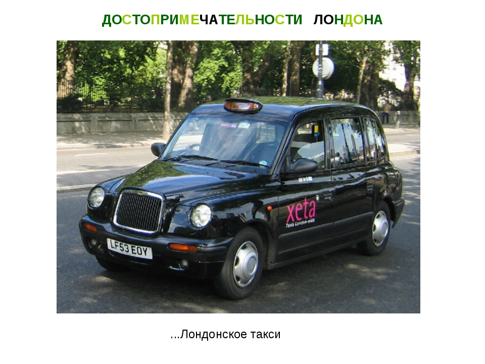 ДОСТОПРИМЕЧАТЕЛЬНОСТИ ЛОНДОНА ...Лондонское такси