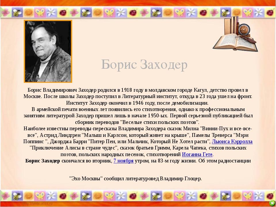 Презентация по литературному чтению на тему: бзаходер