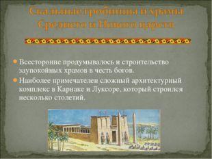 Всесторонне продумывалось и строительство заупокойных храмов в честь богов. Н