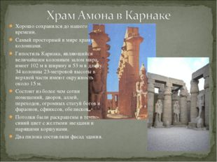 Хорошо сохранился до нашего времени. Самый просторный в мире храм с колоннами