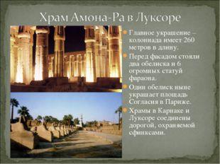 Главное украшение – колоннада имеет 260 метров в длину. Перед фасадом стояли
