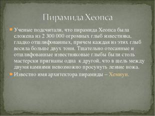 Ученые подсчитали, что пирамида Хеопса была сложена из 2 300 000 огромных глы