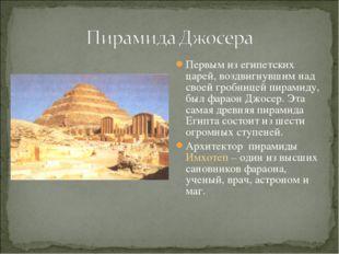 Первым из египетских царей, воздвигнувшим над своей гробницей пирамиду, был ф