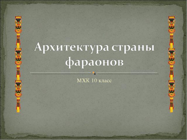 МХК 10 класс