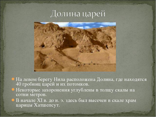 На левом берегу Нила расположена Долина, где находятся 40 гробниц царей и их...