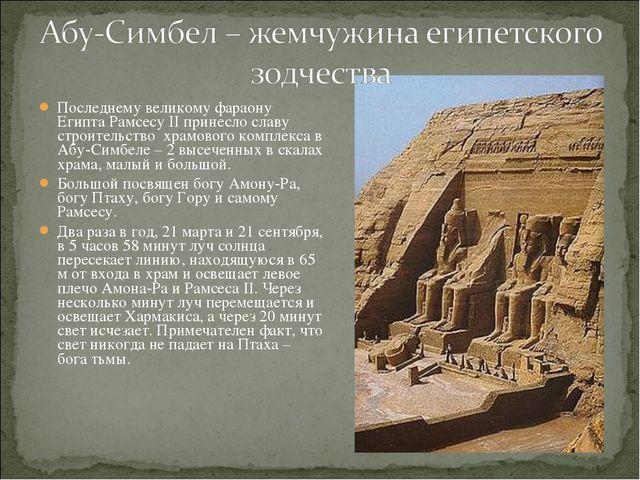 Последнему великому фараону Египта Рамсесу II принесло славу строительство хр...
