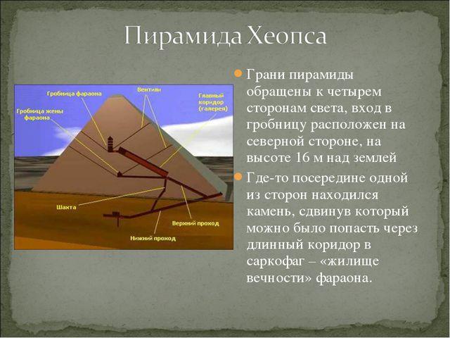 Грани пирамиды обращены к четырем сторонам света, вход в гробницу расположен...