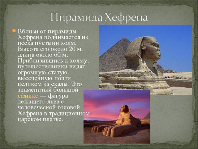 Вблизи от пирамиды Хефрена поднимается из песка пустыни холм. Высота его окол...