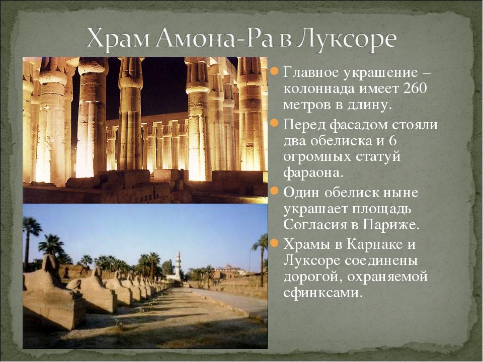 Главное украшение – колоннада имеет 260 метров в длину. Перед фасадом стояли...