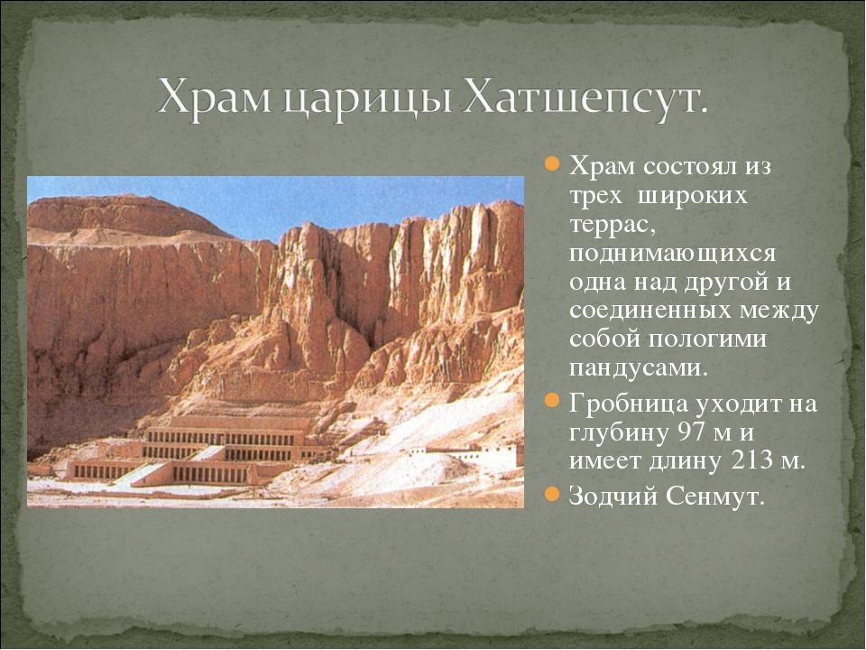Храм состоял из трех широких террас, поднимающихся одна над другой и соединен...