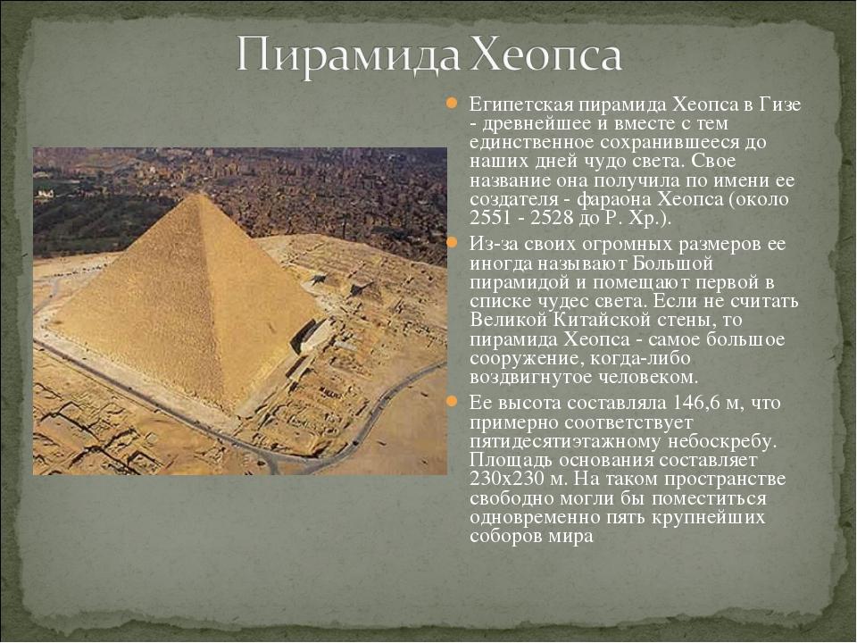Египетская пирамида Хеопса в Гизе - древнейшее и вместе с тем единственное со...