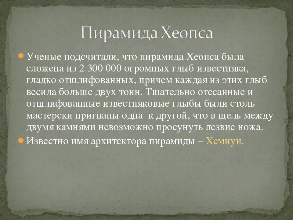 Ученые подсчитали, что пирамида Хеопса была сложена из 2 300 000 огромных глы...