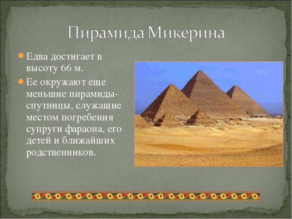 Едва достигает в высоту 66 м. Ее окружают еще меньшие пирамиды-спутницы, служ...