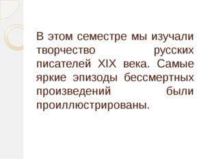 В этом семестре мы изучали творчество русских писателей XIX века. Самые яркие
