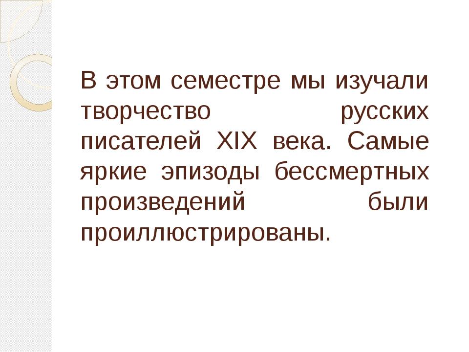 В этом семестре мы изучали творчество русских писателей XIX века. Самые яркие...