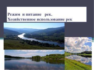 Режим и питание рек. Хозяйственное использование рек
