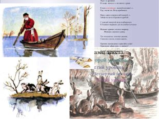 Я раз за дровами В лодке поехал — их много с реки  К нам в половодье весной