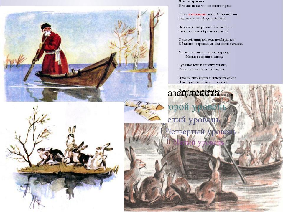 Я раз за дровами В лодке поехал — их много с реки  К нам в половодье весной...