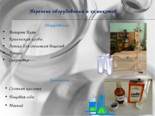 Перечень оборудования и химикатов Оборудование Аппарат Кипа Коническая колба