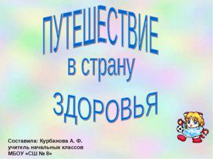 Составила: Курбанова А. Ф. учитель начальных классов МБОУ «СШ № 8»