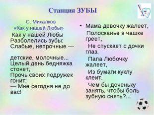 Станция ЗУБЫ С. Михалков «Как у нашей Любы» Как у нашей Любы Разболелись зубы