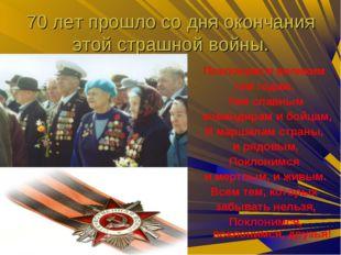 70 лет прошло со дня окончания этой страшной войны. Поклонимся великим тем го
