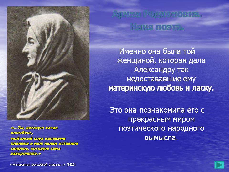 http://900igr.net/datas/literatura/Pushkin-poet/0007-007-Arina-Rodionovna.jpg