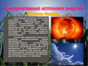 Простейший коллектор солнечного излучения представляет собой зачерненный мет