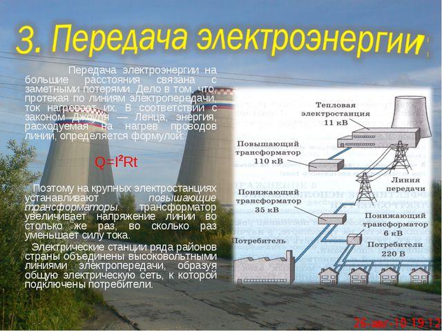 Передача электроэнергии на большие расстояния связана с заметными потерями....