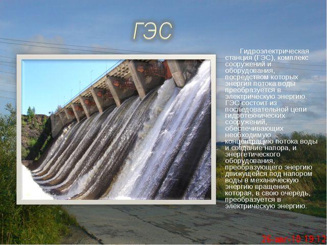 Гидроэлектрическая станция (ГЭС), комплекс сооружений и оборудования, посред...