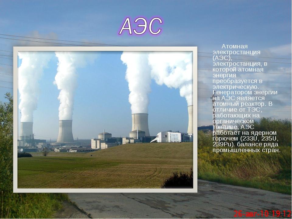 Атомная электростанция (АЭС), электростанция, в которой атомная энергия прео...