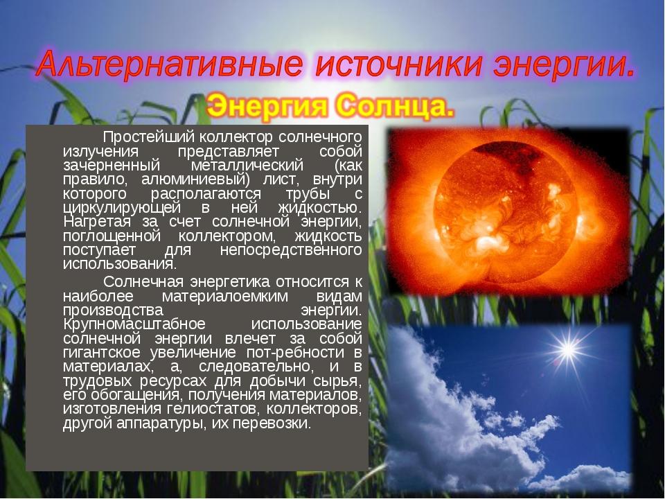 Простейший коллектор солнечного излучения представляет собой зачерненный мет...