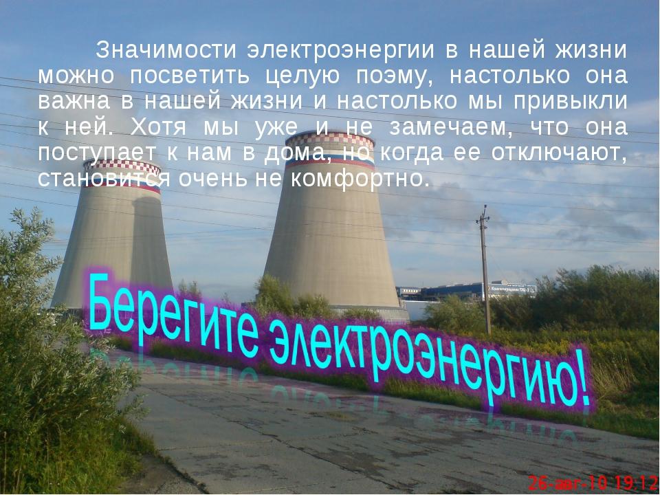 Значимости электроэнергии в нашей жизни можно посветить целую поэму, настол...