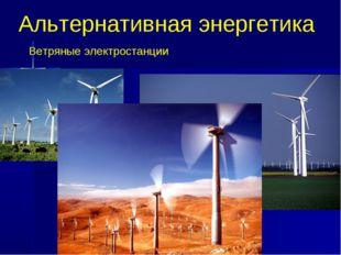 Альтернативная энергетика Ветряные электростанции