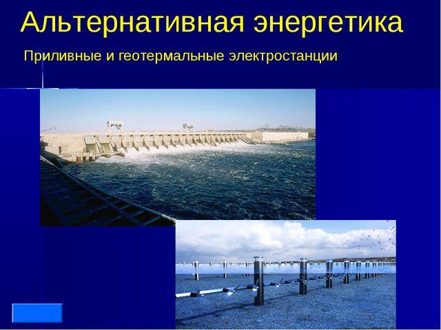 Приливные и геотермальные электростанции Альтернативная энергетика