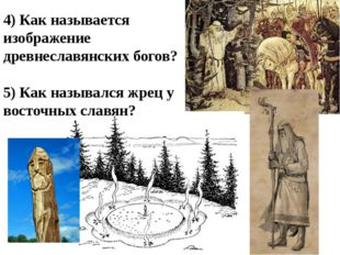 4) Как называется изображение древнеславянских богов? 5) Как назывался жрец у