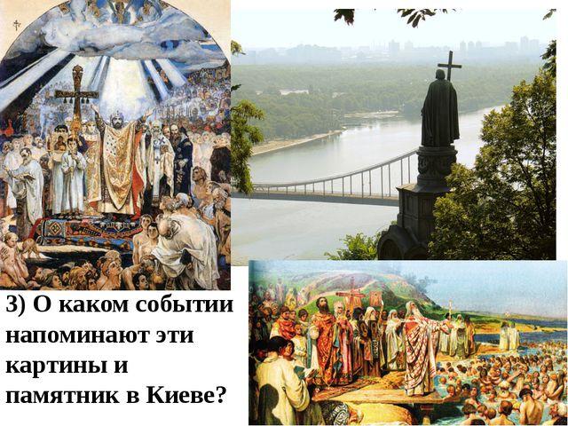 3) О каком событии напоминают эти картины и памятник в Киеве?