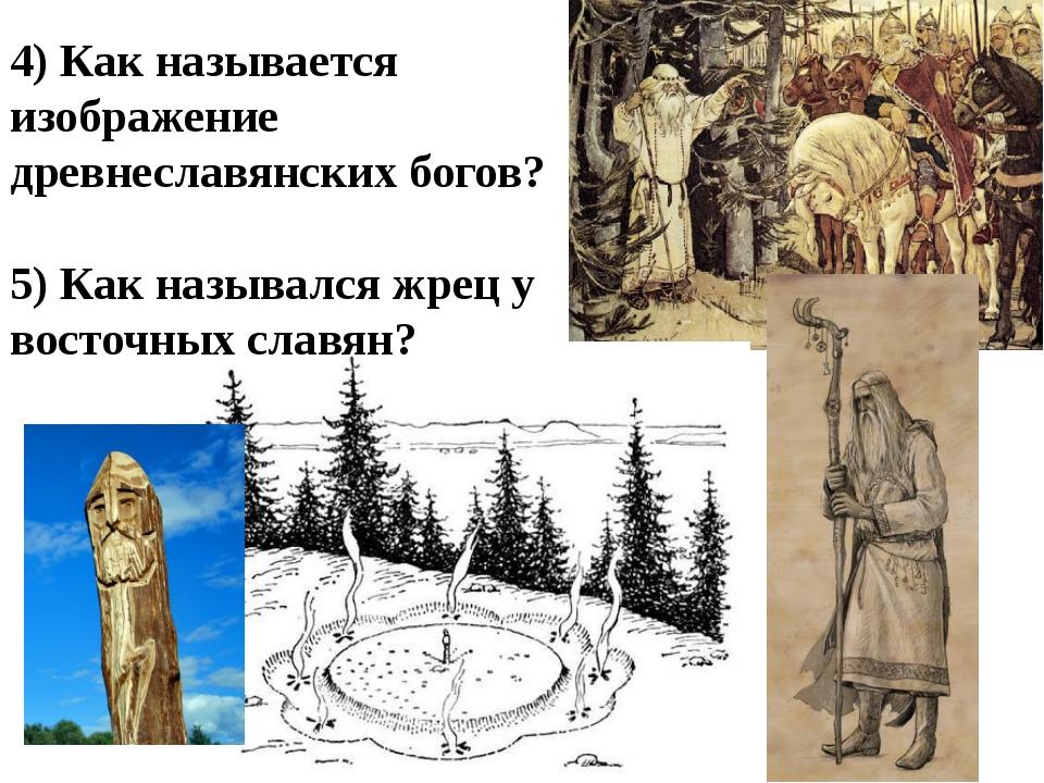 4) Как называется изображение древнеславянских богов? 5) Как назывался жрец у...