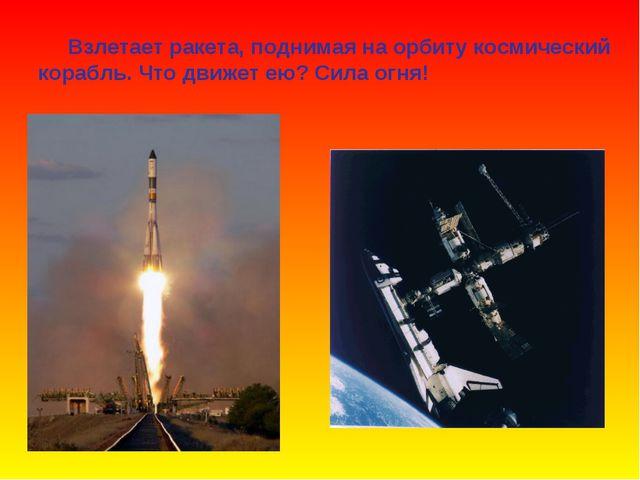 Взлетает ракета, поднимая на орбиту космический корабль. Что движет ею? Сила...