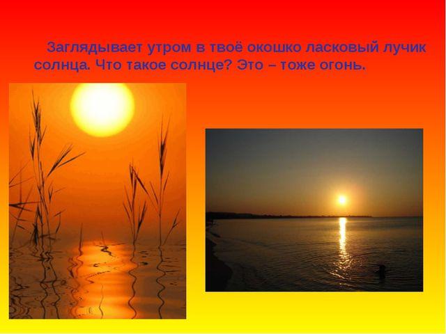 Заглядывает утром в твоё окошко ласковый лучик солнца. Что такое солнце? Это...