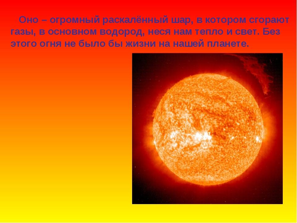 Оно – огромный раскалённый шар, в котором сгорают газы, в основном водород,...