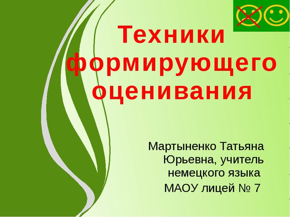 Техники формирующего оценивания Мартыненко Татьяна Юрьевна, учитель немецкого...