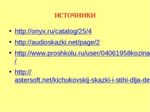 источники http://onyx.ru/catalog/25/4 http://audioskazki.net/page/2 http://ww