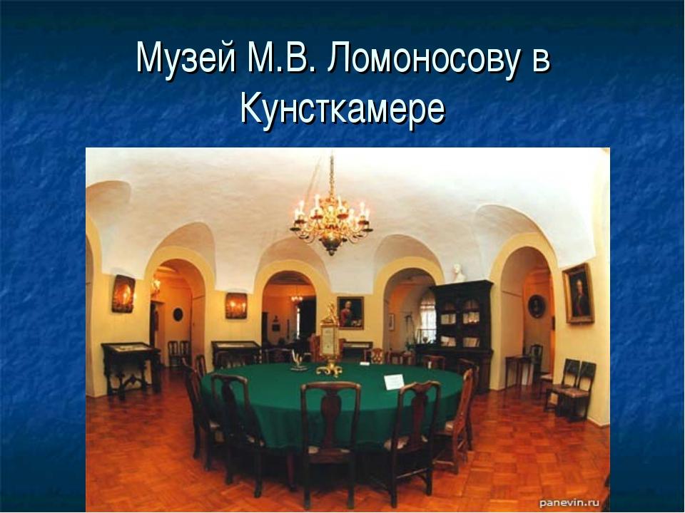 Музей М.В. Ломоносову в Кунсткамере