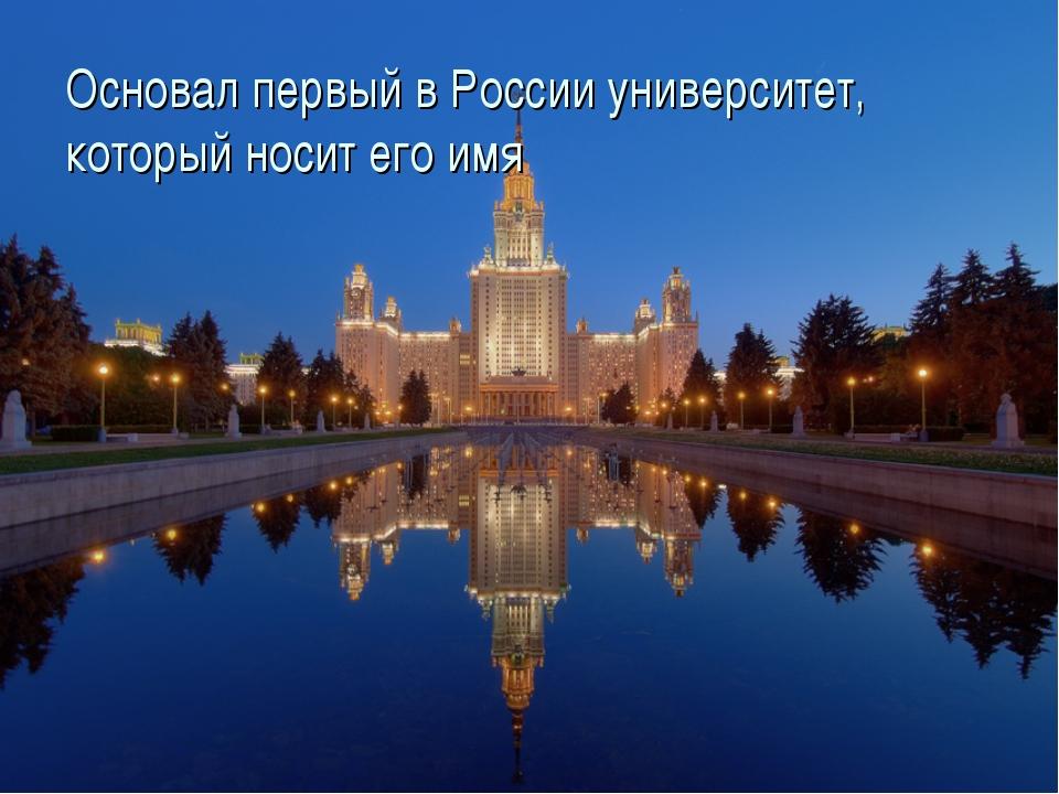 Основал первый в России университет, который носит его имя