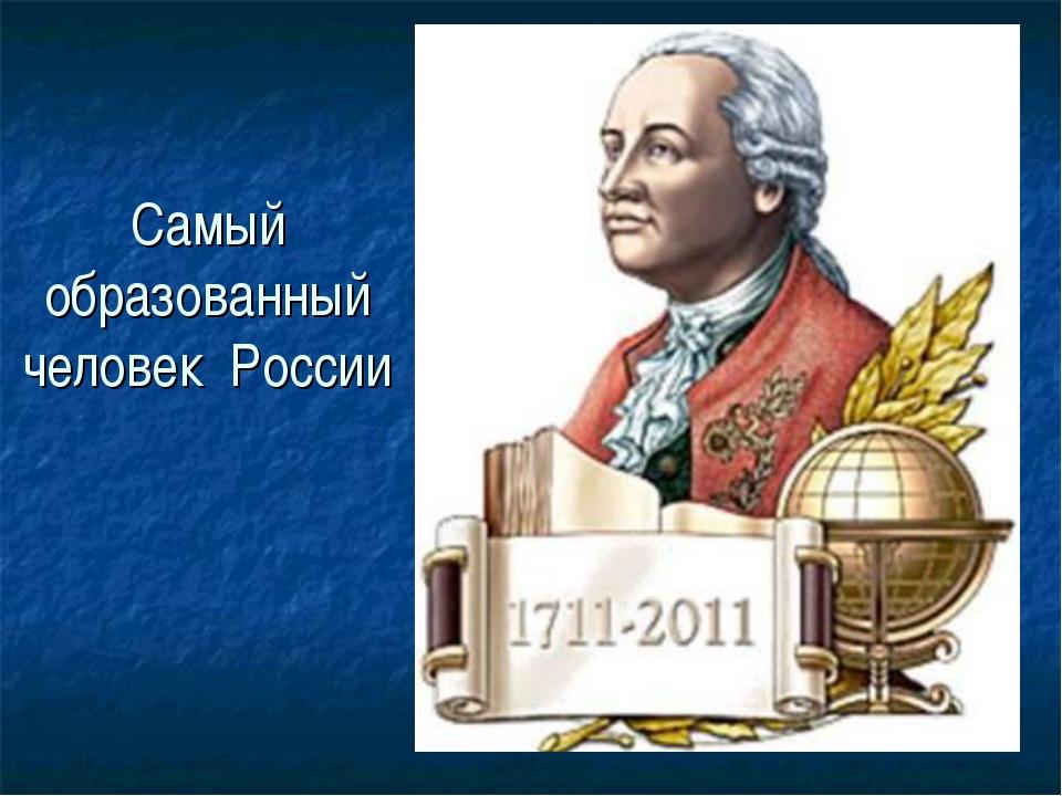 Самый образованный человек России